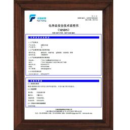 MSDS化學品安全技術說明書