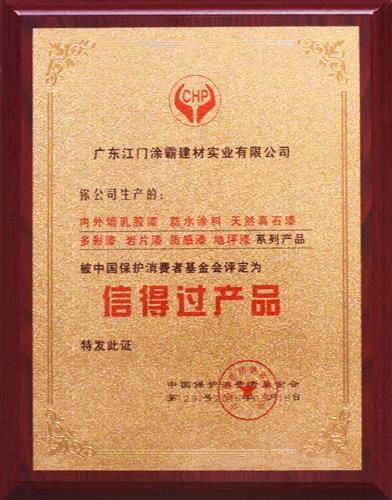 中國保護消費者基金會信賴產品證書