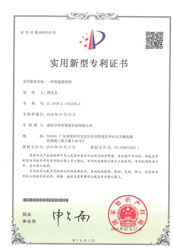 HF-011遥控锁中国实用新型专利证书