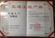 交通工程生产许可证
