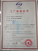 工厂检验证书