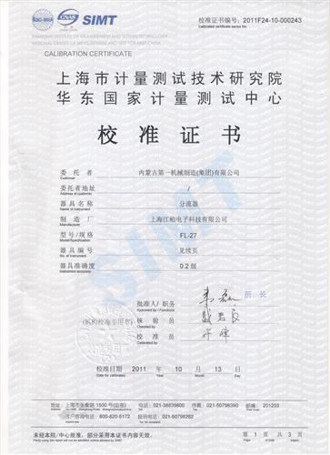 0.2級FL-27 75mV20A~1000A計量證書