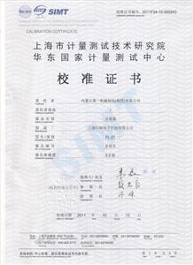 Measurement certificate