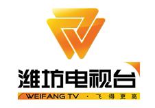 山东省潍坊电视台