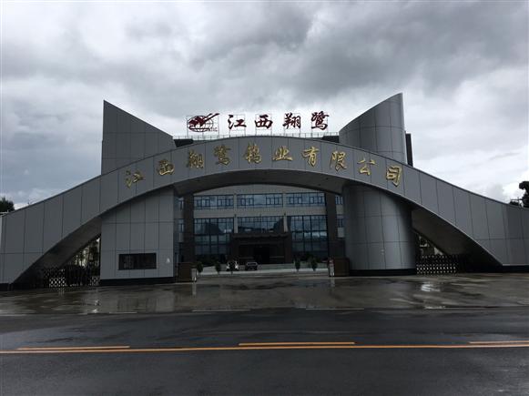 江西翔鹭钨业有限公司实验室工程胜利完工