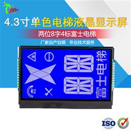 4.3寸單色電梯液晶顯示屏
