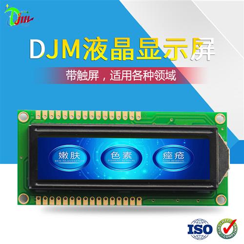 DJM液晶顯示屏
