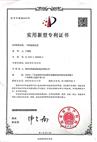 一種老化房節能風柜專利證書