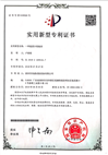 一种温度计校验房专利证书