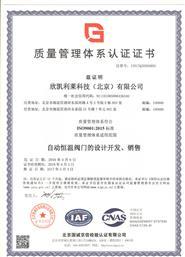 九千认证中文版