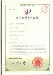 温控阀专利证书