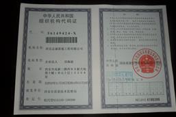 公司构造代码证
