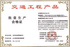 交通工程產品批量合格證書