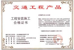 交通工程产物装置施工证书