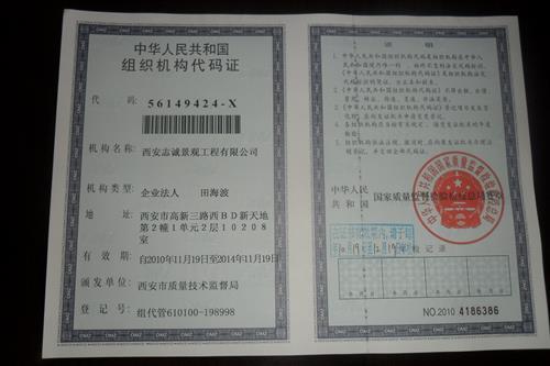 公司组织代码证