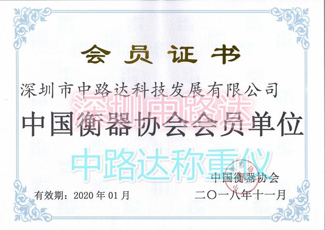 中路達榮獲中國衡器協會會員單位(便攜式稱重儀)
