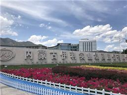 内蒙古伊利集团