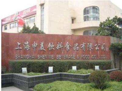 上海申美饮料
