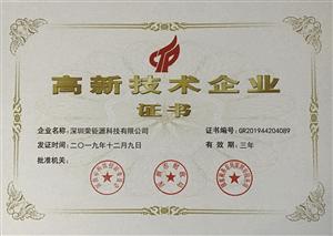 2019国高证书