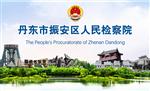 丹东市振安区人民检察院