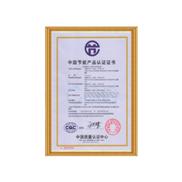 中国节能产品认证书