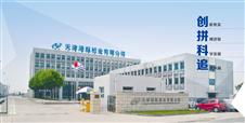 天津港航桩业有限公司