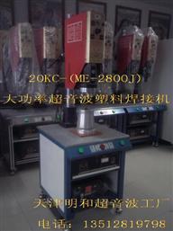20KHZ超聲波塑焊機研發成功并通過測試推向市場,受到廣大用戶好評,特別是一些外企……