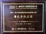 2018年度三一重机优秀供应商