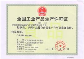 生產許可證