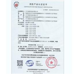 消防证书2