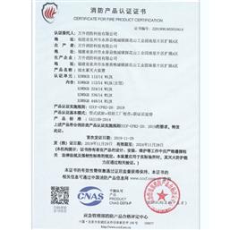 消防证书3