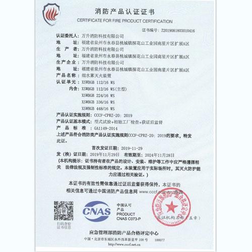 消防证书1