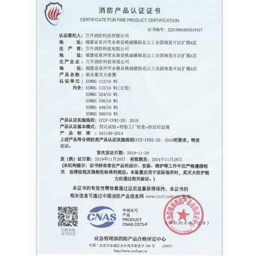 消防证书4