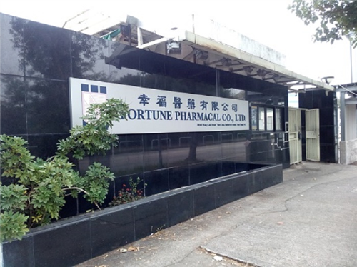 幸福医药(香港)有限公司