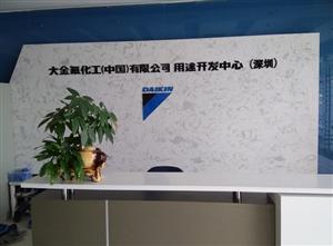 大金氟化工(中国)有限公司深圳实验室工程