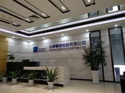 东莞永胜医疗控股有限公司实验室工程