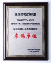 深圳市地方标准 DB4403/T 54-2020 《停车库(场)交通设施建设与管理规范》参编单位
