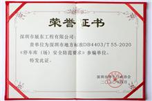 深圳市地方标准 DB4403/T 55-2020 《停车库(场)安全防范要求》参编单位