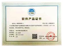 车牌识别产品·软件产品证书