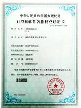 车牌识别产品·软件著作证书