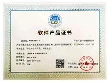 新能源充电桩产品·软件产品证书