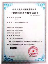 新能源充电桩产品·软件著作证书