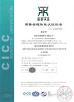 IS09001质量管理体系