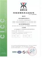IS24001环境管理体系