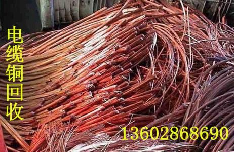 廣州黃埔區廢銅回收公司