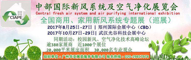 中部国际新风系统及空气净化展览会