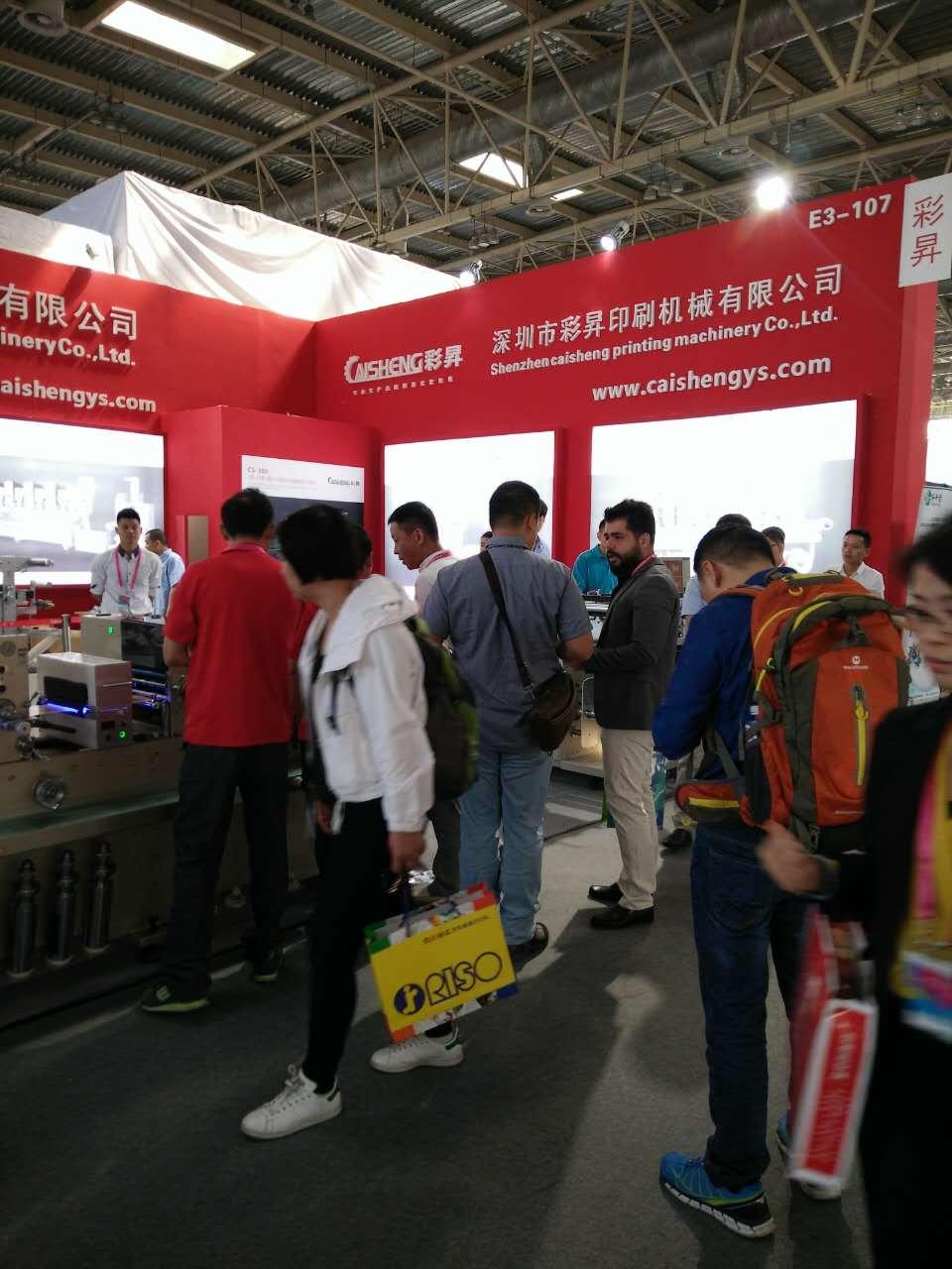 北京国际印刷技术展览会