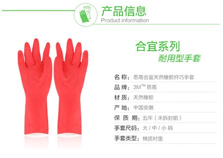 3M橡胶手套