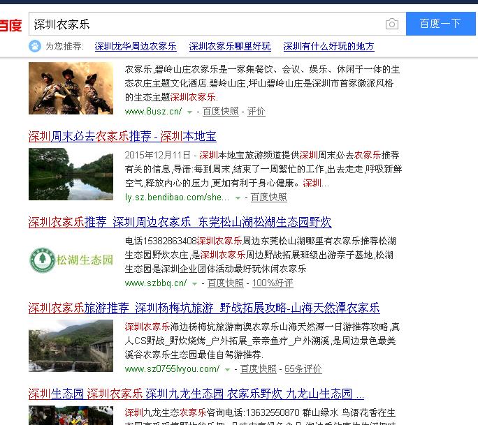 深圳农家乐网站排名