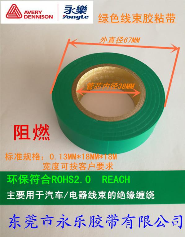 绿色线束胶带